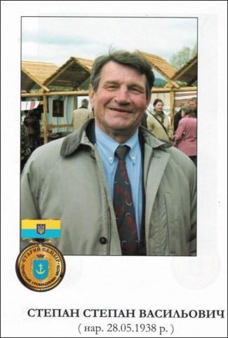 Степан Степан Васильович