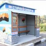Зупинка на вул.Дрогобицька