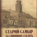 Книга про Старий Самбір