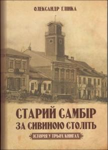 Старий Самбір книга