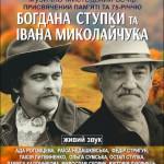 mykolaichuk_а6 [800x600]