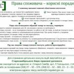 Права споживача 5 [800x600]