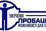 220px-Пробація_в_Україні