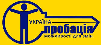 """Результат пошуку зображень за запитом """"центр пробації у львівській області"""""""