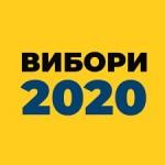 вибори 2020