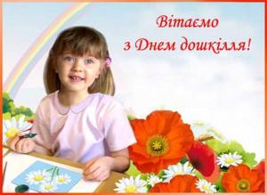 yalogo_-chisla_v-2017_hoci_den_doshkillja_1-300x219
