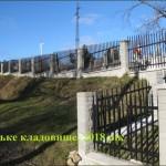 цвинтар після