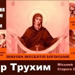 2трухим_Fotor [Старосамбірські вісті]