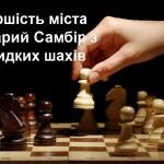 шахи_Fotor [800x600 Старосамбірські вісті]