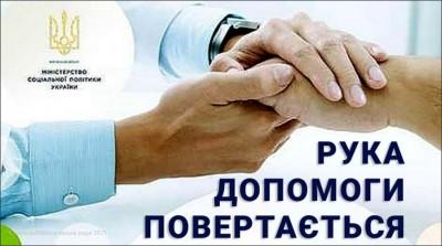 ruka_dopomogy_povertayetsyz [Старосамбірська МР]