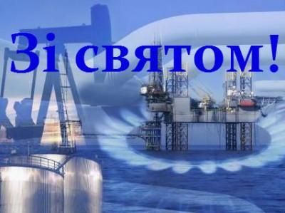 Вітання нафтовики