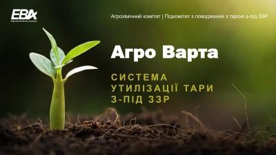 AgroVarta_page-0001 (1)